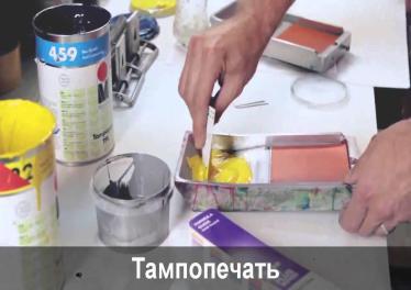Краски для тампопечати