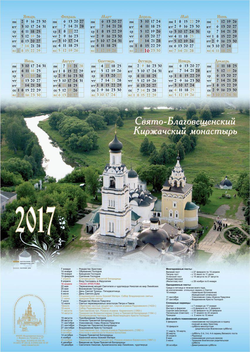 изготовление настенных календарей-плакатов